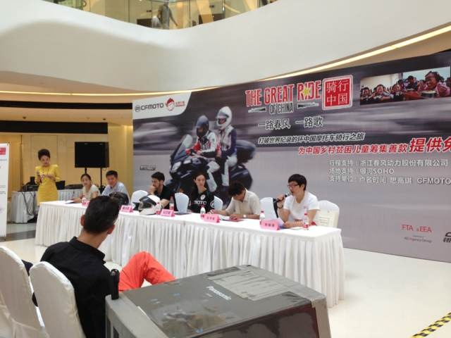 The Great Ride of China press conference on July 16th